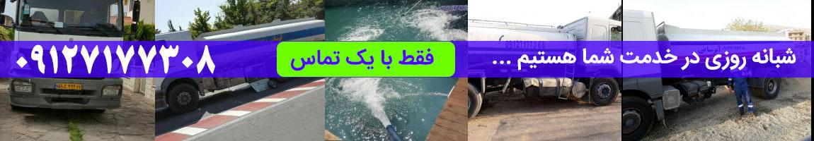 تانکر ابرسانی استخر در تهران فوری